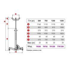 Стойка трансмиссионная (300 кг) MEGA TR300, фото 4